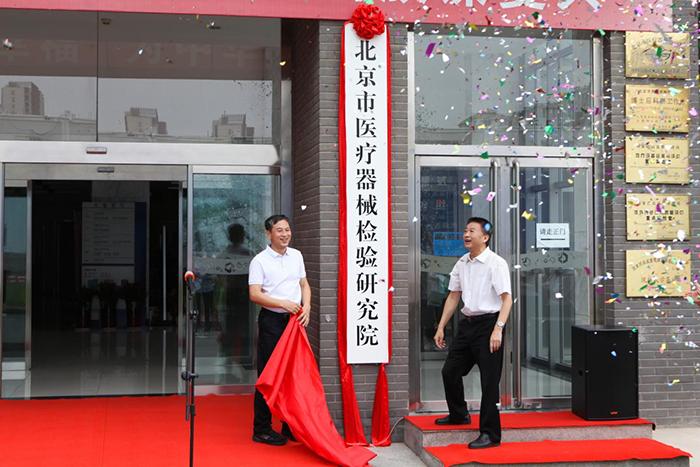 北京市医疗器械检验研究院暨北京市医用生物防护装备检验研究中心举行揭牌仪式